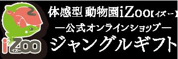 体感型動物園iZoo【イズー】—公式オンラインショップ—ジャングルギフト